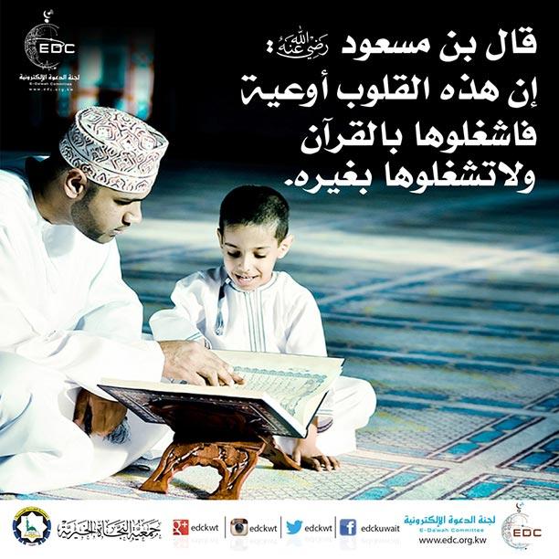تلاوة القرآن وترتيله