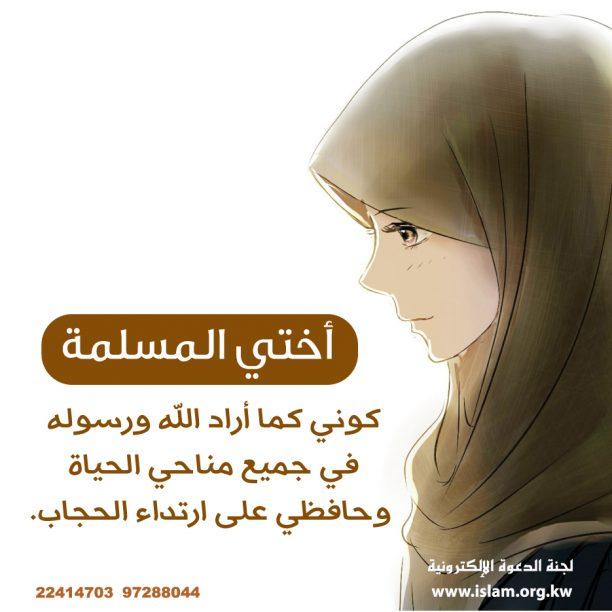 حافظي على ارتداء الحجاب