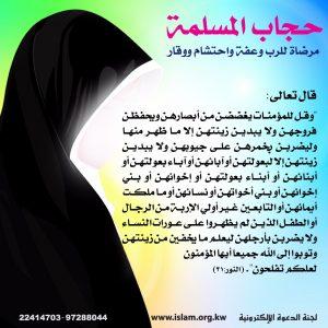 حجاب المسلمة