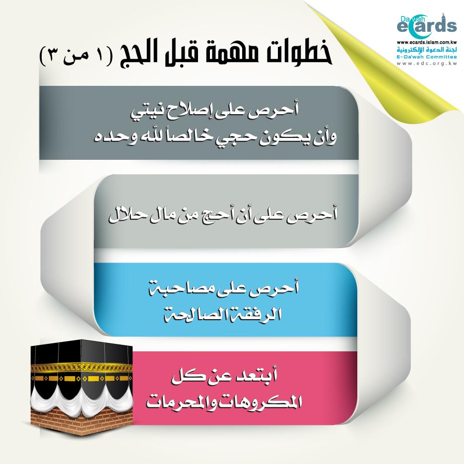 خطوات مهمة قبل الحج (1 من 3)