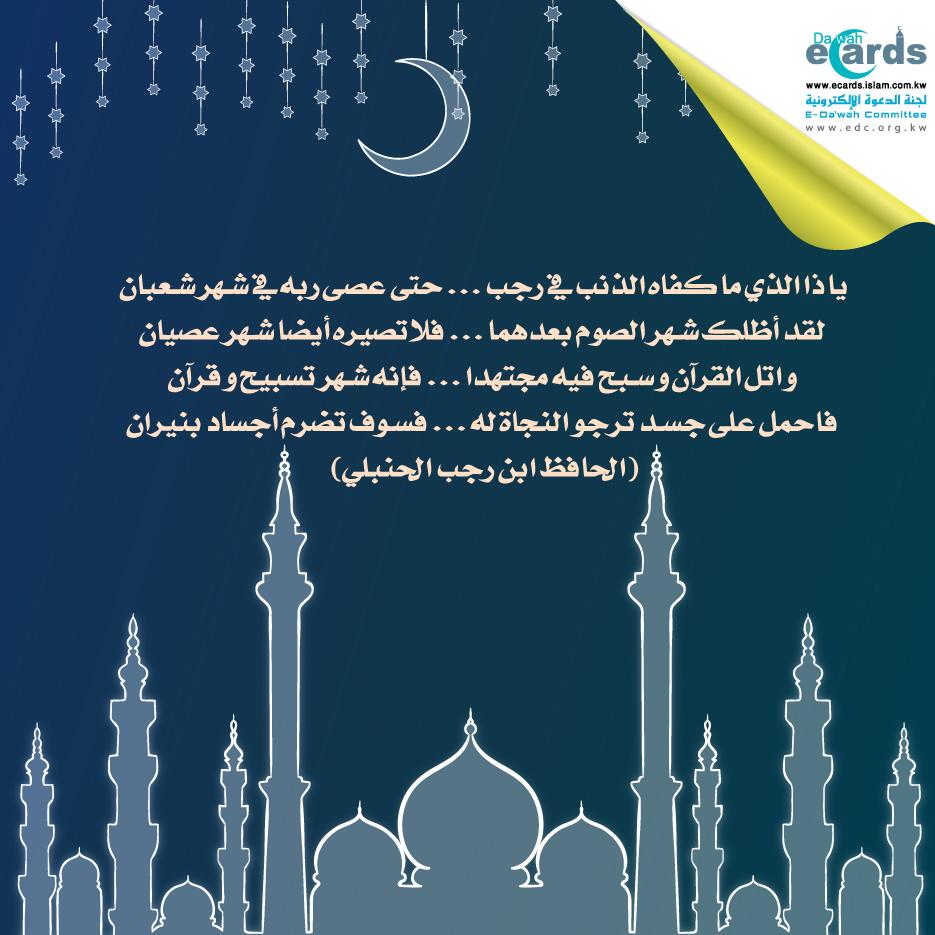رمضان شهر الغفران
