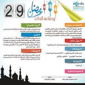 رمضان وصناعة الذات (29)