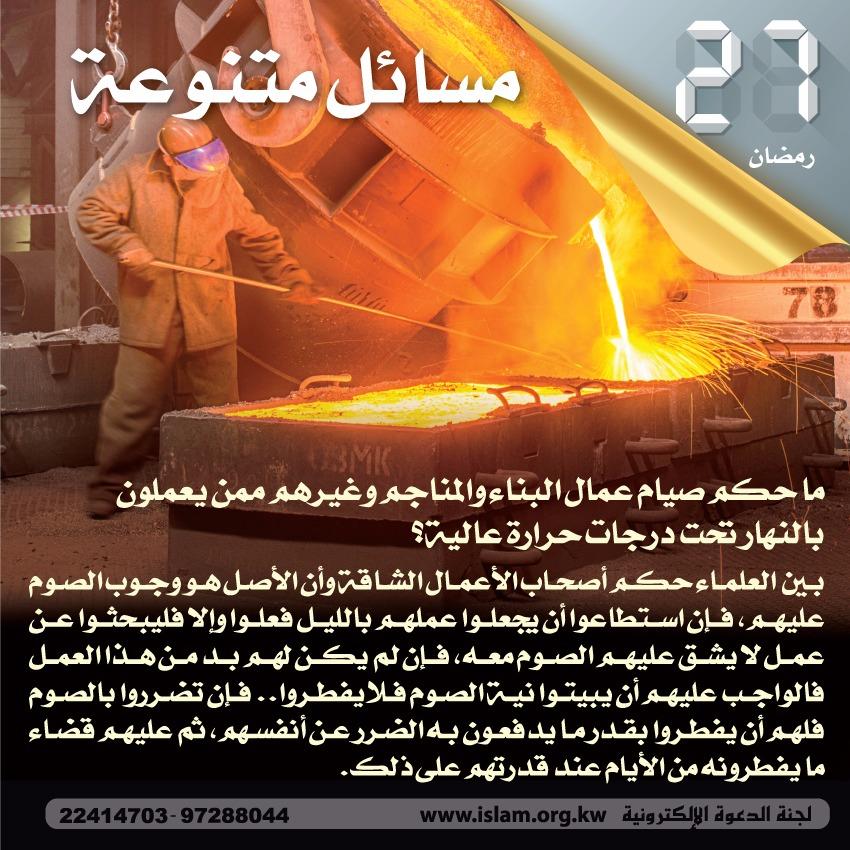 ما حكم صيام عمال البناء والمناجم وغيرهم؟