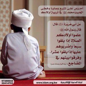 علموا أولادكم الصلاة