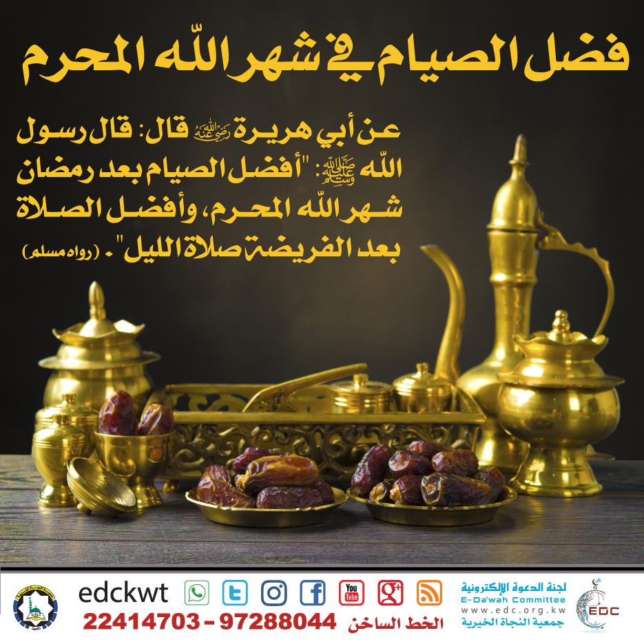 فضل الصيام في شهر الله المحرم أفضل الصيام بعد رمضان شهر الله المحرم وأفضل الصلاة