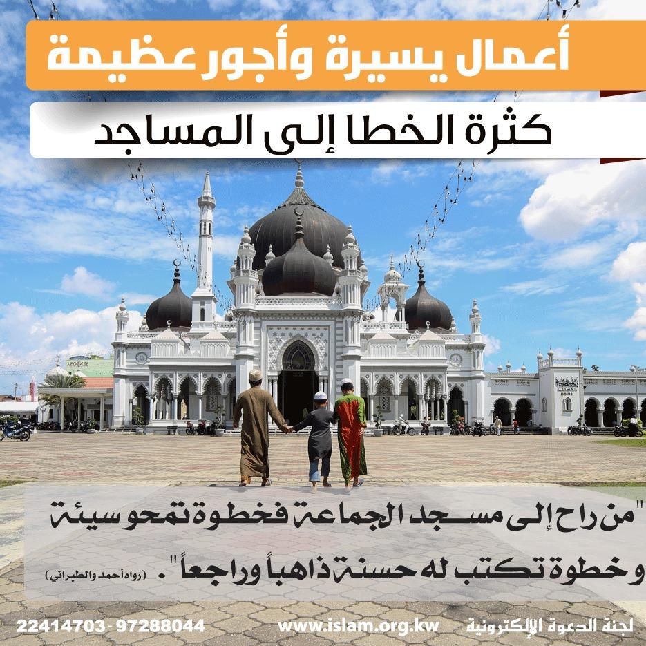 كثرة الخطا إلى المساجد