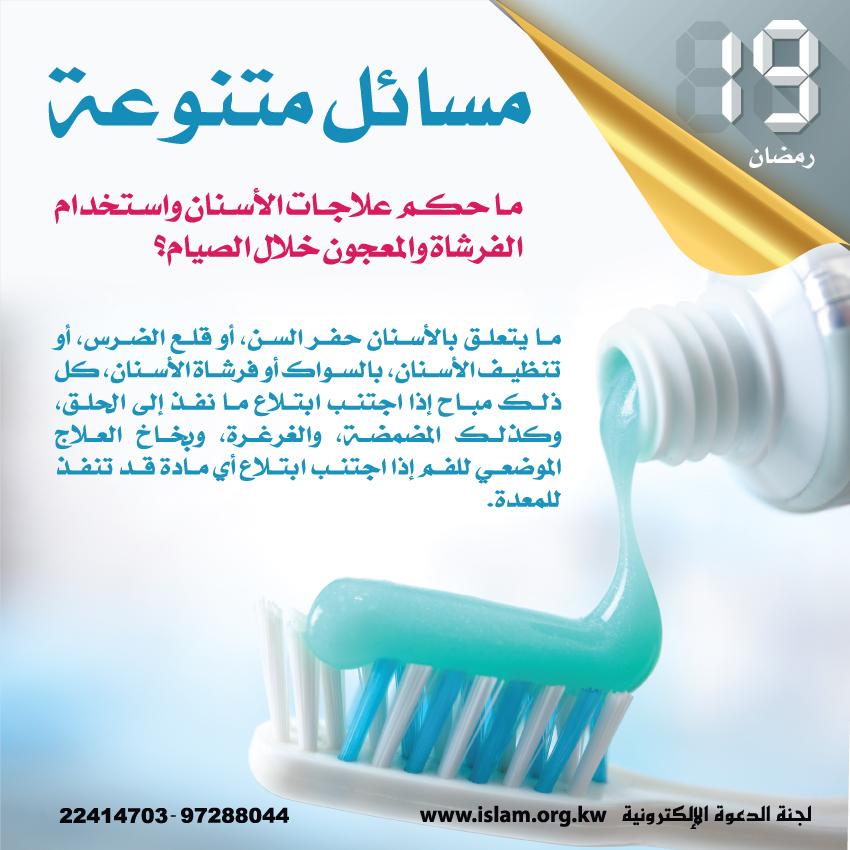 ما حكم علاجات الأسنان واستخدام الفرشاة والمعجون خلال الصيام