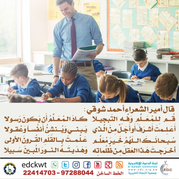 مكانة المعلم