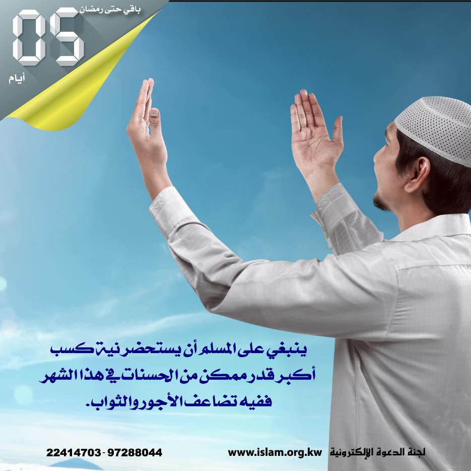 استحضار النية قبل رمضان
