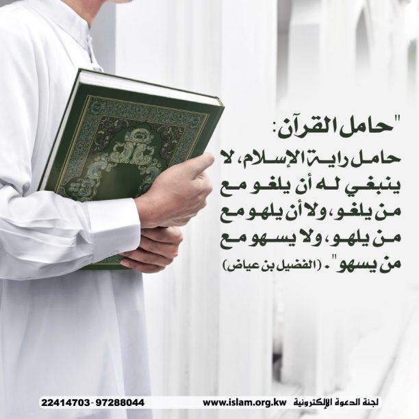 حامل القرآن