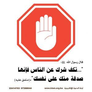 كف الأذى عن الناس