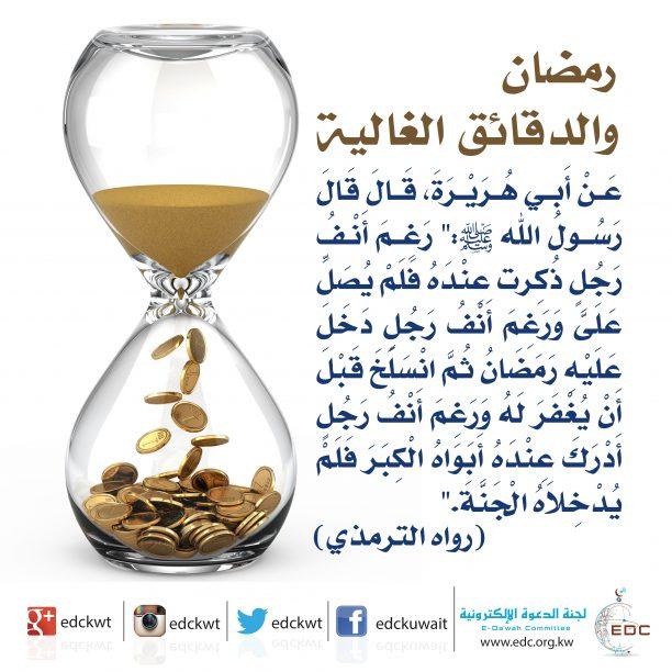 رمضان والدقائق الغالية