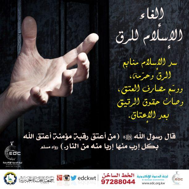 إلغاء الإسلام للرق