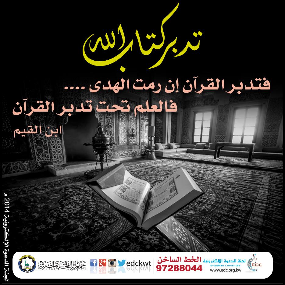 فالعلم تحت تدبر القرآن
