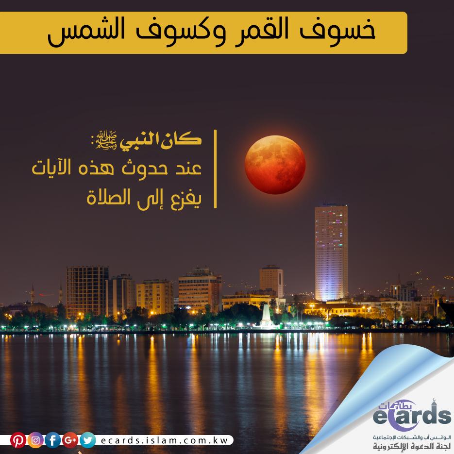 خسوف القمر و كسوف الشمس