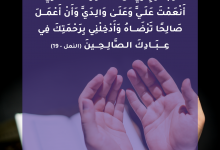 رَبِّ أَوْزِعْنِي أَنْ أَشْكُرَ نِعْمَتَكَ