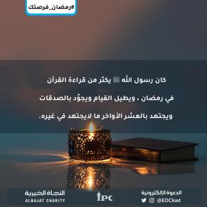 رمضان فرصتك