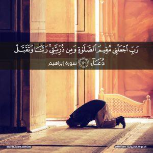 رب اجعلني مقيم الصلاة