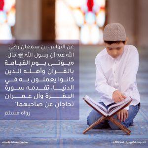 القرآن وأهله