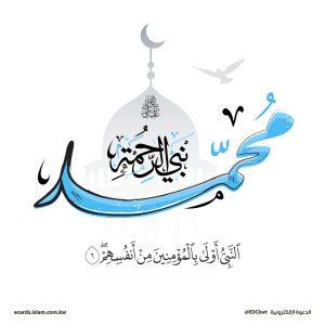 محمد نبي الرحمة