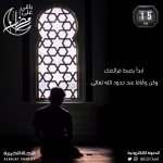 ابدأ بضبط فرائضك قبل رمضان