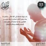 رمضان فرصتك للتوبة