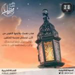 رمضان شهر المتقين