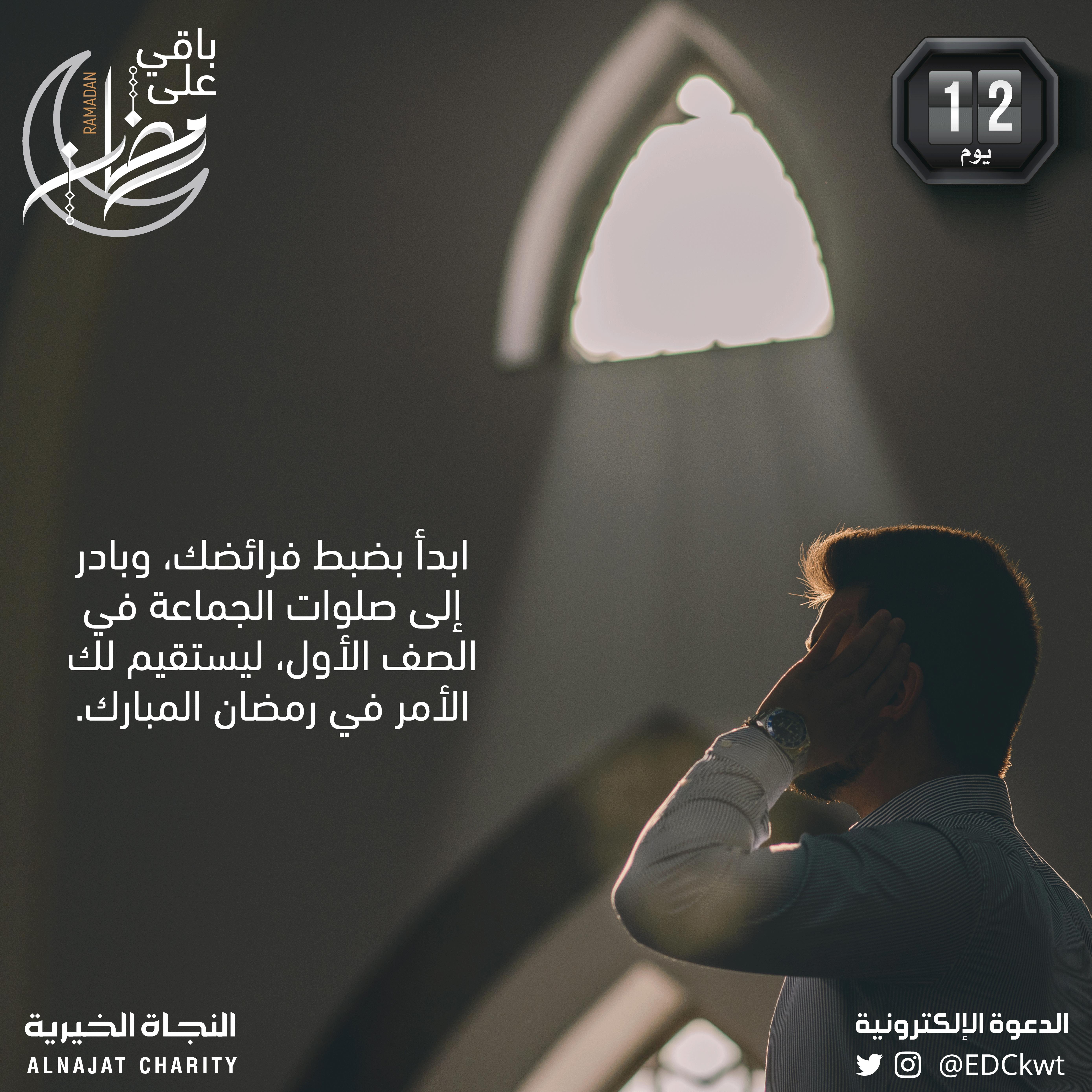 اضبط فرائضك قبل رمضان