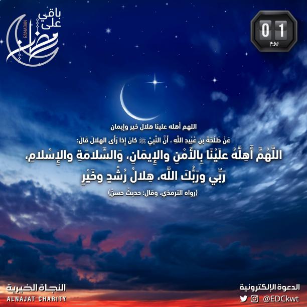 اللهم أهله علينا هلال خير وإيمان