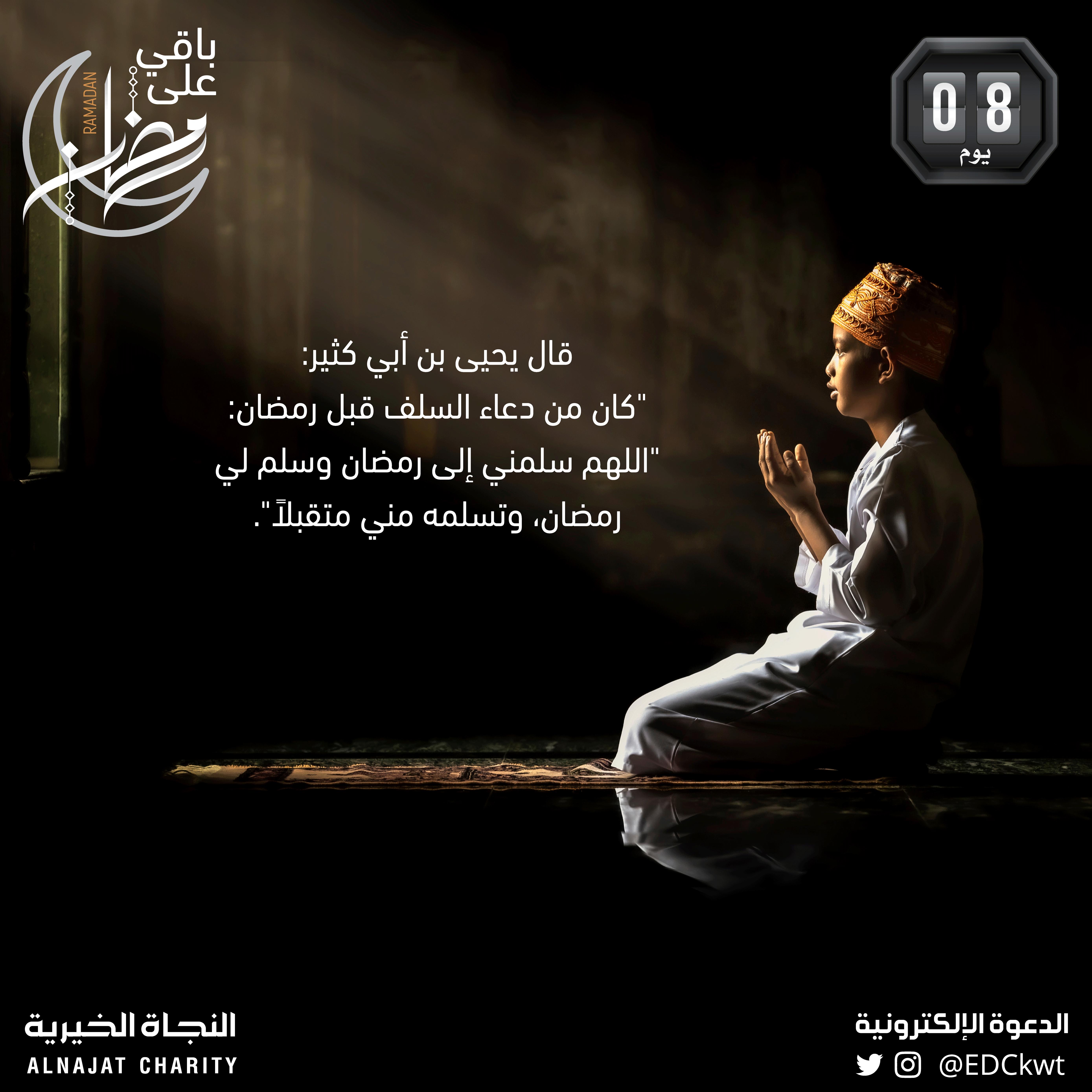 اللهم سلمني إلى رمضان