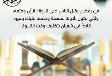 كثف وقت تلاوة القرآن الكريم في شهر شعبان