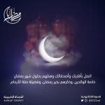 فضل صلة الرحم في رمضان