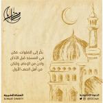 فضل صلاة الجماعة في رمضان