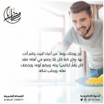 معاملة الزوجة في رمضان