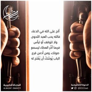 فضل الدعاء في رمضان