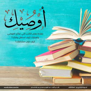 أوصيك بأهمية القراءة