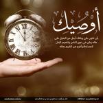 أوصيك بالحفاظ على الوقت