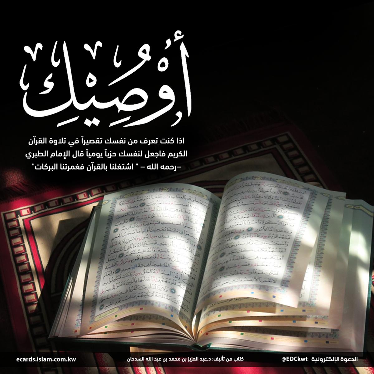 أوصيك لا تقصر في تلاوة القرآن الكريم