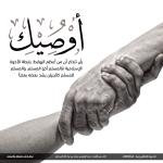 أوصيك بأهمية رابطة الأخوة الاسلامية
