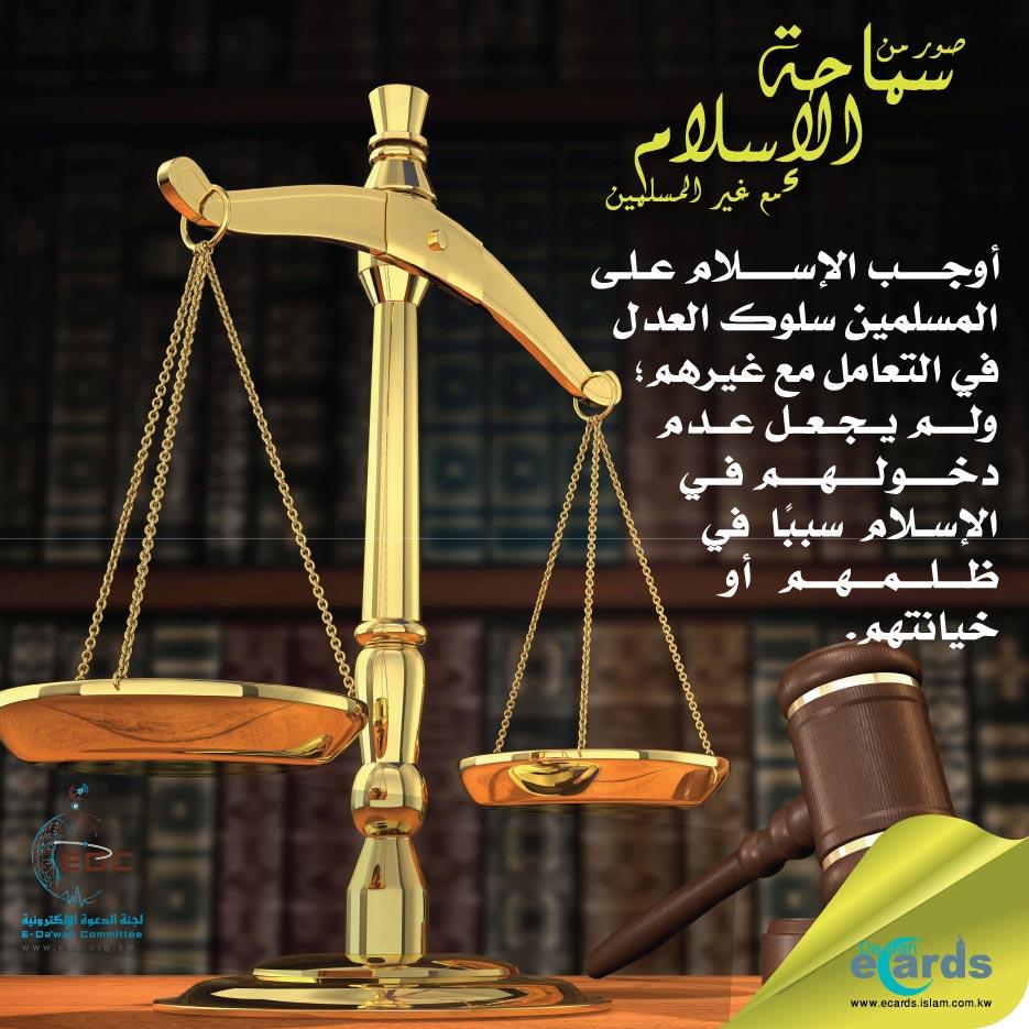 452- العدل في التعامل مع غير المسلمين