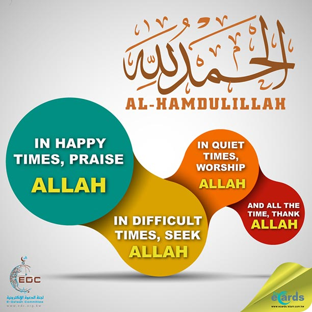 453- All Praise is due to Allah