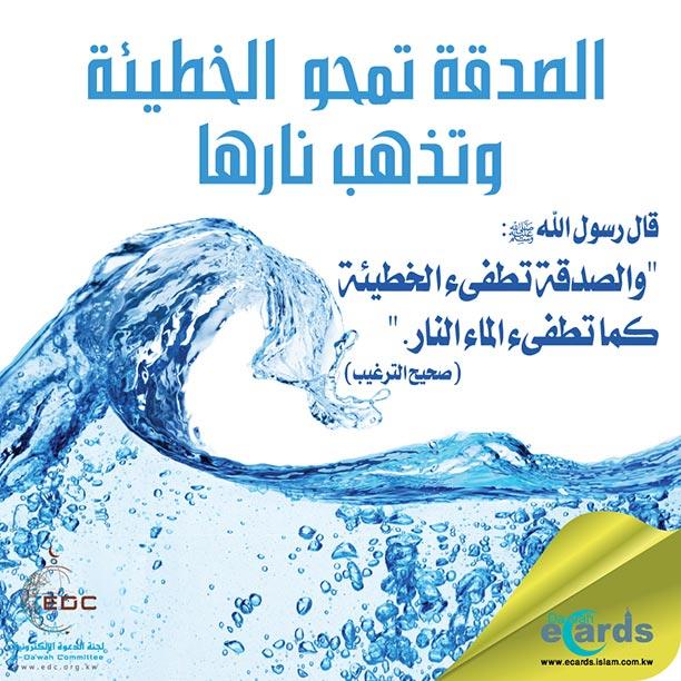 493- الصدقة تمحو الخطيئة