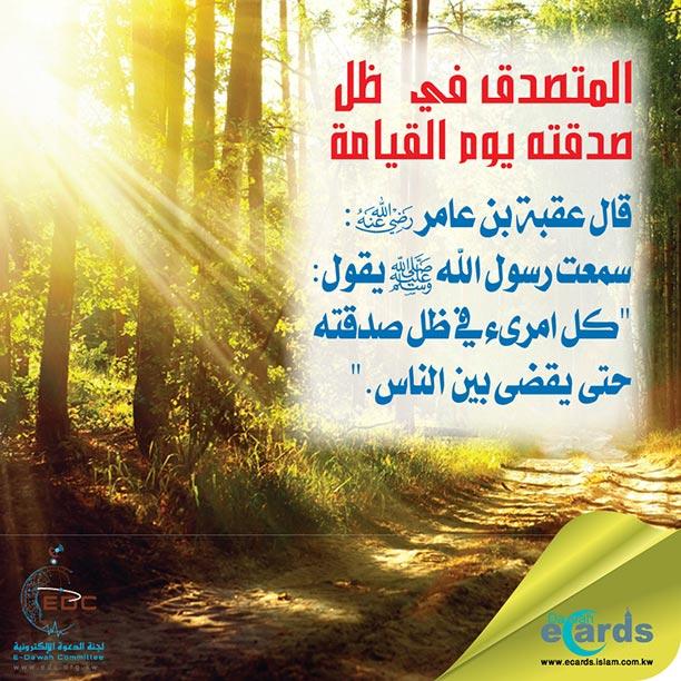 495- المتصدق في ظل صدقته يوم القيامة