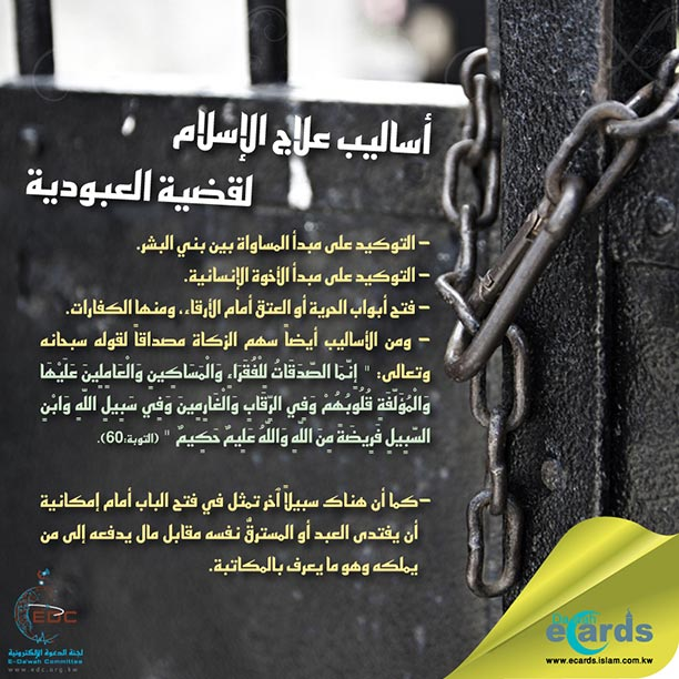 512- أساليب علاج الإسلام لقضية العبودية