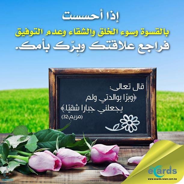 516- راجع علاقتك وبرك بأمك