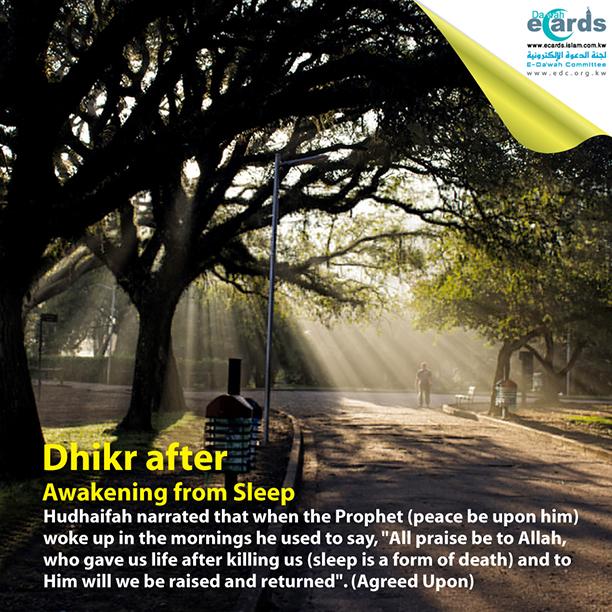 Dhikr after Awakening from Sleep