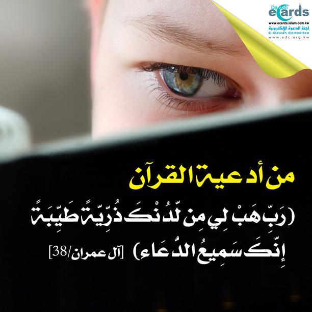 من أدعية القرآن