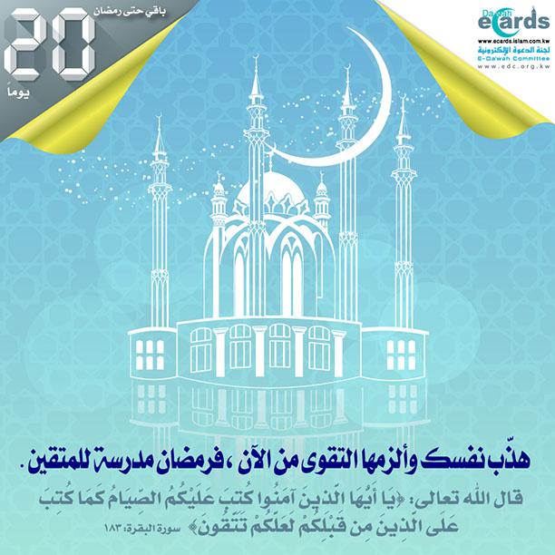611- رمضان مدرسة المتقين