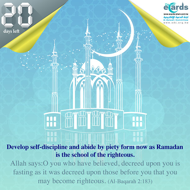 611- Ramadan is the School of the Righteous