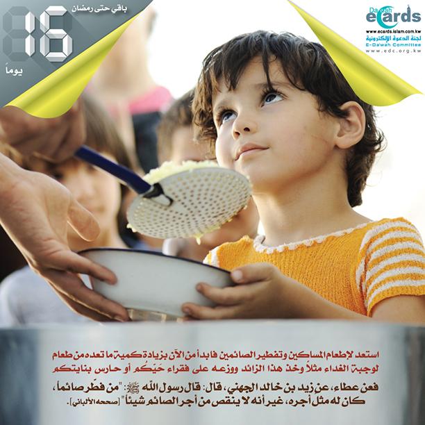 616-فضل إفطار الصائمين